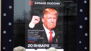 Портрет Дональда Трампа на витрине «Военторга», 19 января 2017