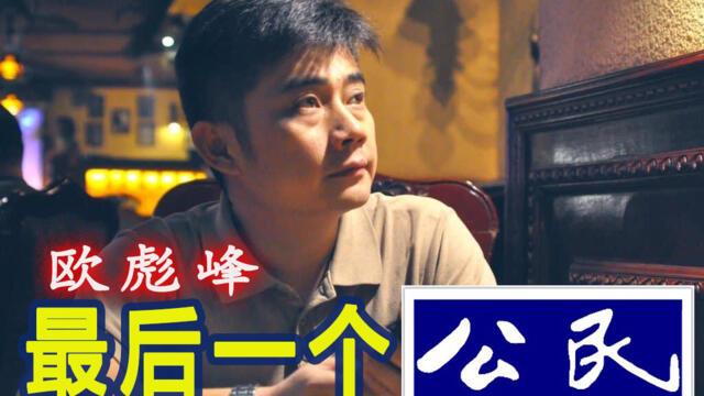 敢为泼墨女发声 公民记者欧彪峰被控煽颠(photo:RFI)