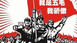 圖為中國網絡關於五毛黨漫畫