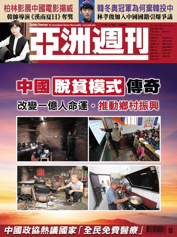 香港《亚洲周刊》最新一期封面