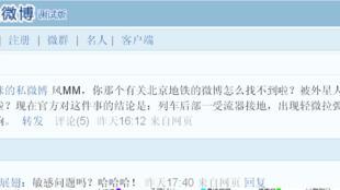 搜狐微博一網友質問公布北京地鐵事故的網友留言為好被刪除。 http://3g.t.sohu.com/