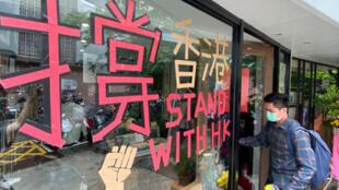 香港边城青年等团体2020年5月27日针对港版国安法举行记者会,谴责中国专制,呼吁民眾在疫情趋缓的时候,持续关注香港现况,声援香港。 中央社记者谢佳璋摄  2020年5月27日
