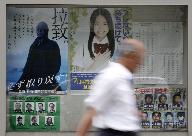 Áp phích trong chiến dịch vận động đòi trả tự do cho người Nhật bị Bắc Triều Tiên bắt cóc. (Ảnh chụp ở Tokyo, Nhật Bản, ngày 03/07/2014)