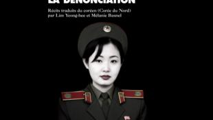 <i>La dénonciation, </i>de Bandi, est publié aux éditions Philippe Picquier.