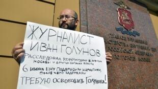 Un journaliste russe proteste contre l'arrestation de son confrère Ivan Golounov, le 7 juin 2019 à Moscou.