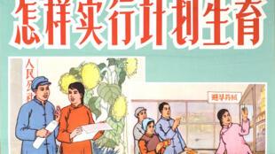 中國計畫生育宣傳畫