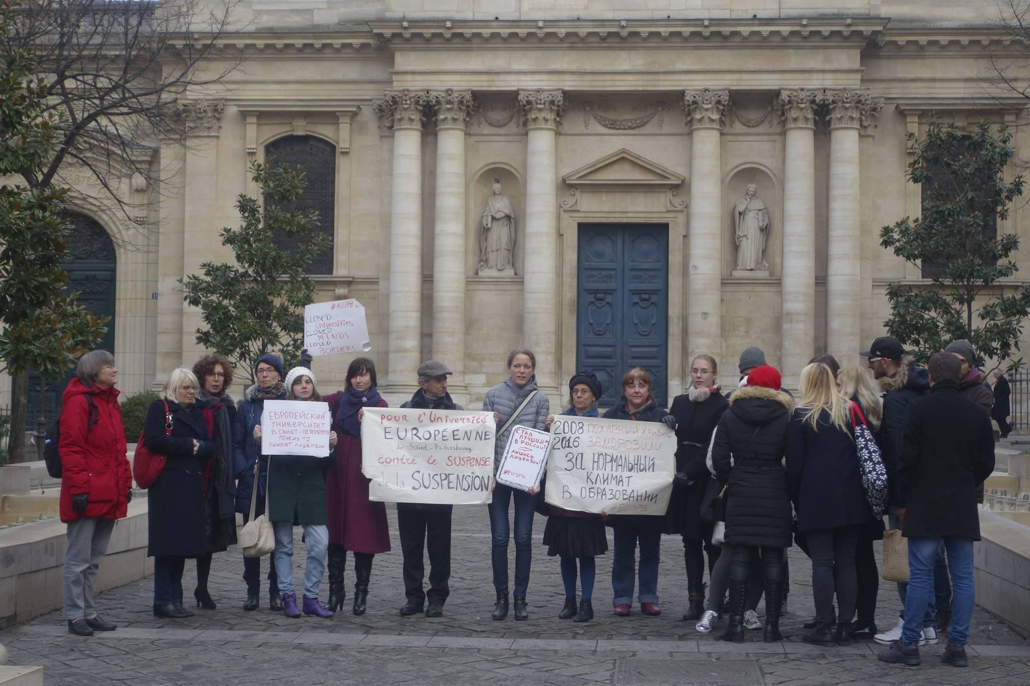 Пикет в Париже в поддержку Европейского университета Санкт-Петербурга