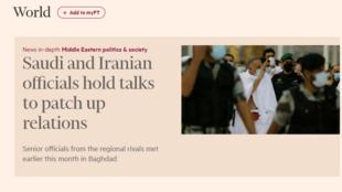 金融时报报道沙特与伊朗在伊拉克直接谈判2021年4月18日网络截图