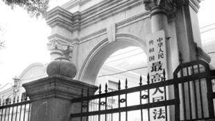 图为中国最高法院大门招牌