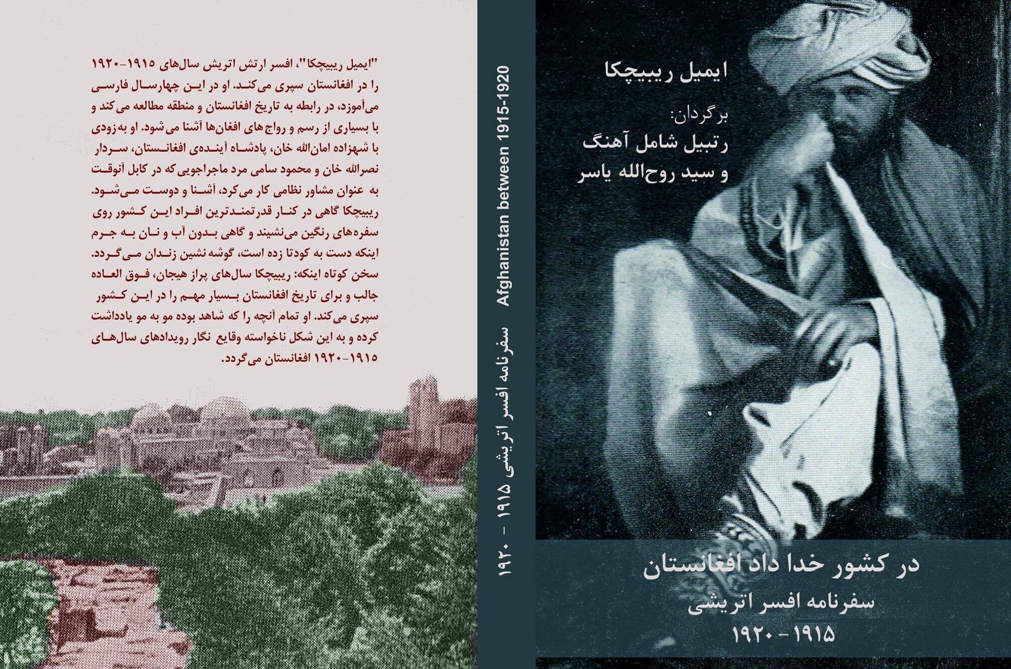 """ترجمه کتاب """" در کشور خداداد افغانستان """" را انتشارات فروغ در آلمان به بازار فرستاده."""