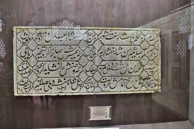 کتیبهای به خط فارسی متعلق به لعل قلعه (لال قلعه) در دهلی