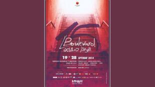L'affiche du Festival du boulevard 2014, à Casablanca, au Maroc.