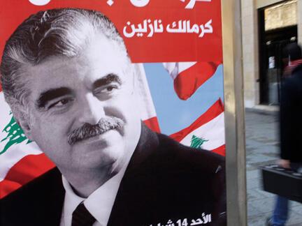Picha ya Waziri Mkuu wa zamani wa Lebanon, Rafik Hariri.