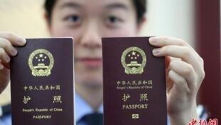 Hộ chiếu cũ (trái) và hộ chiếu mới của Trung Quốc (bên phải).