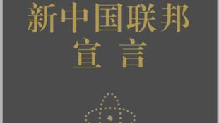 关于新中国联邦宣言报道图片