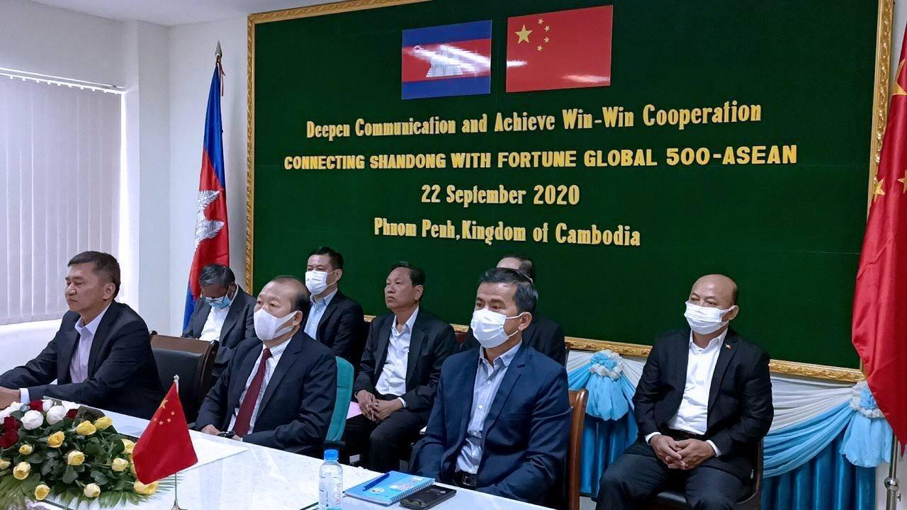 កិច្ចប្រជុំស្តីពី CONNECTING SHANDONG WITH FORTUNE GLOBAL 500-ASEAN 
