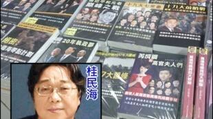 资料图片:桂民海近年出版多本政治书籍,据指失踪前正准备出版新书。