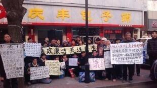北京庆丰包子铺门前的访民2014年1月4日