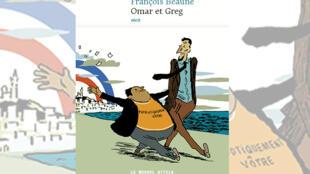 «Omar et Greg» de l'écrivain français François Beaune