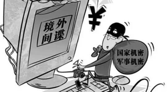 图为中国网络关于谨防间谍的宣传画