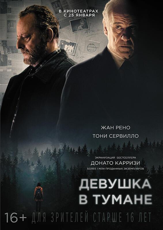 Русская афиша фильма «Девушка в тумане»