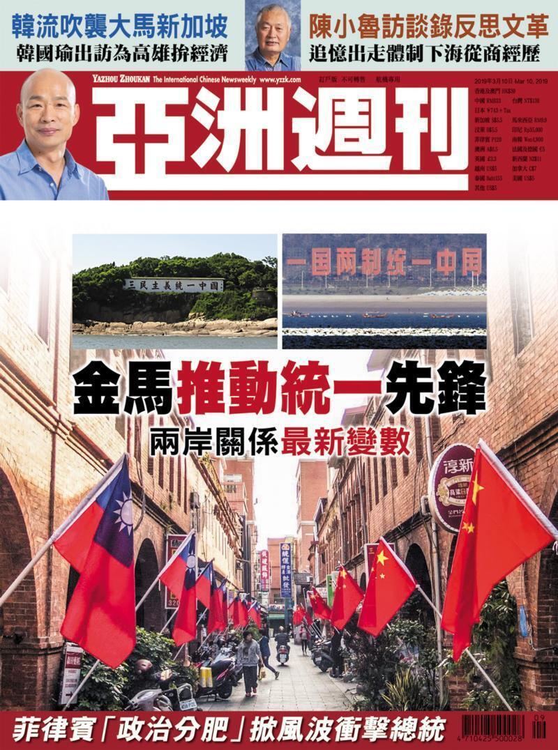 亚洲周刊2019第9期封面