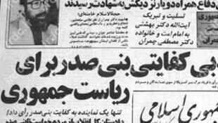 """روزنامه """"جمهوری اسلامی"""" خرداد ۱۳۶۰"""