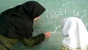 وزارت آموزش و پرورش ایران بخشنامه جنجالی جذب معلمان را اصلاح کرد.
