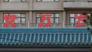 """Đảng Cộng Sản Trung Quốc kiểm soát mọi mặt của đời sống xã hội. Trong ảnh, khẩu hiệu """"Đảng Cộng Sản Trung Quốc muôn năm"""" tại mặt tiền của một khách sạn ở Bắc Kinh, cuối tháng 1/2018."""