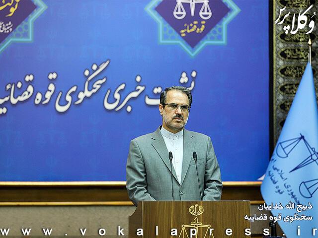 ذبیح الله خداییان، سخنگوی قوۀ قضاییه ایران