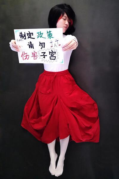呼吁消除计生政策对女性身体的伤害的宣传画。