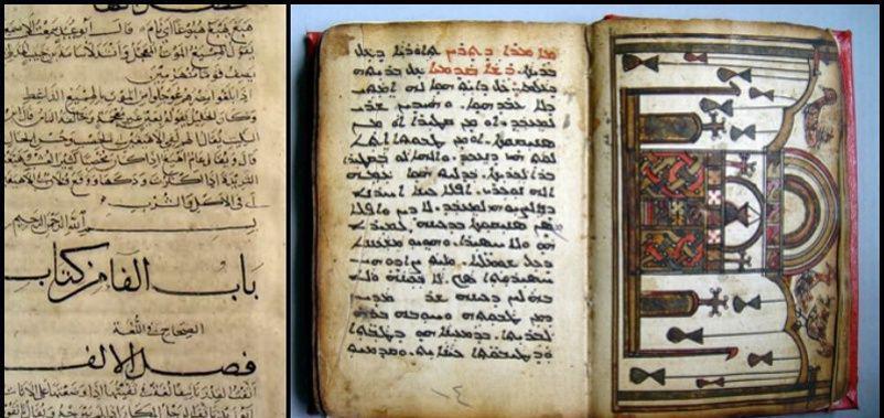 L'exposition Mésopotamie, carrefour des cultures - grandes heures des manuscrits irakiens.