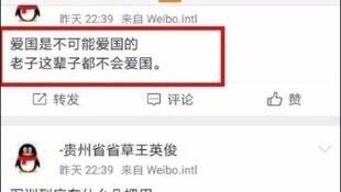 大學生因在網絡上說不愛國遭舉報,被取消學籍