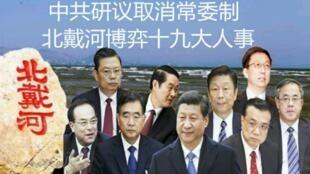 图为海外网络报导关于中国政治局常委制争议
