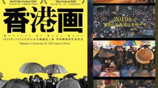 日本导演制作有关去年港人抗争的纪录片《香港画》已开始在网上收费播出,该片获得日本三大奖项。
