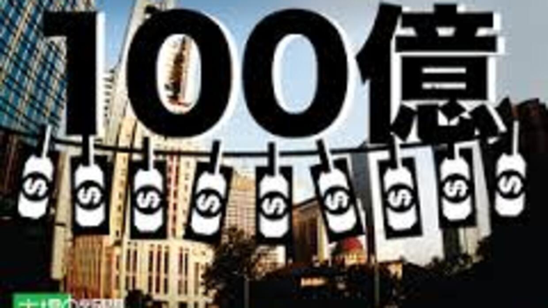 内地女在港洗钱百亿_中国大陆90后女子香港洗钱百亿弃保潜逃引发疑云