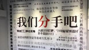 网传中国贵阳一家失恋博物馆照片