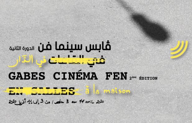 Affiche du 2e Festival Gabès Cinéma Fen en Tunisie qui se déroule du 3 au 11 avril sur la plateforme Artify.tn.