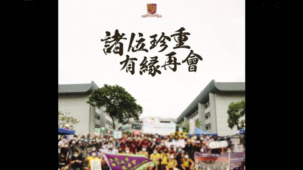 thumbnail_8.10 中大學生會解散(臉書截圖)