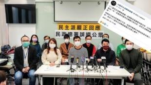 thumbnail_16.5 民主派聯絡會議在宣告解散前,已沒有更新5個月,大圖為會議最後一幅活動照片 (會議臉書)