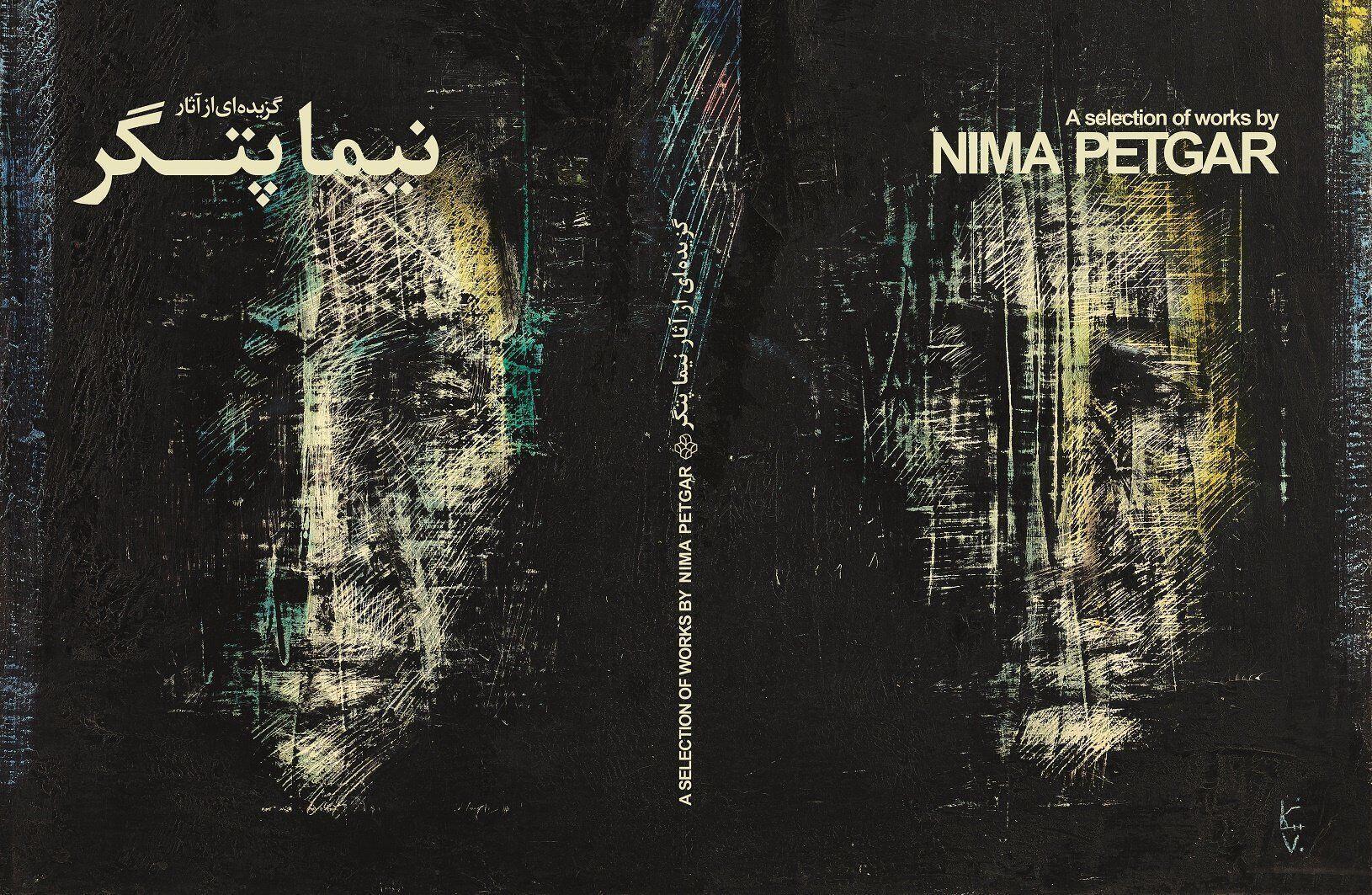 """کتاب """"گزیدهای از آثار نیما پتگر"""""""