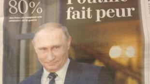 Обложка газеты «Паризьен» от 4 октября 2015 г.