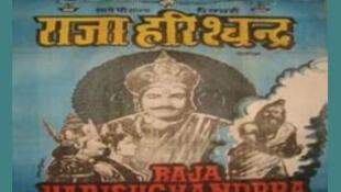 Afiche de la película 'Raja Harishchandra'.