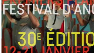 Affiche du 30ème Festival «Premiers plans» d'Angers, du 12 au 21 janvier 2018.