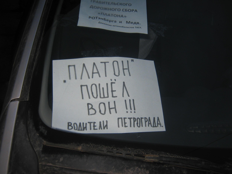 Дальнобойщики протестуют против введения системы «Платон», с помощью которой взимают плату за проезд по федеральным дорогам большегрузного транспорта.
