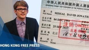 圖為香港自由新聞社網傳清華德國留學生穆達偉遭拒續簽護照照片