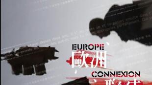 Affiche de la pièce de théâtre « Europe Connection »