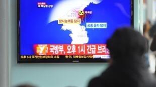 La télévision nord-coréenne montre le lieu où se serait déroulé le troisième essai nucléaire, le 12 février 2013.