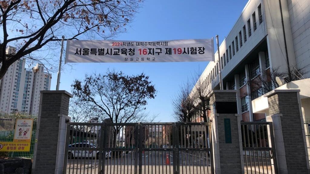 Corée du Sud: jour J pour l'examen d'entrée à l'université, malgré le Covid-19
