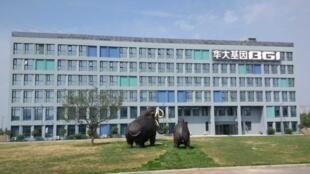 Viện gen Bắc Kinh (Beijing Genomics Institute), cơ sở tại tỉnh Sơn Đông.